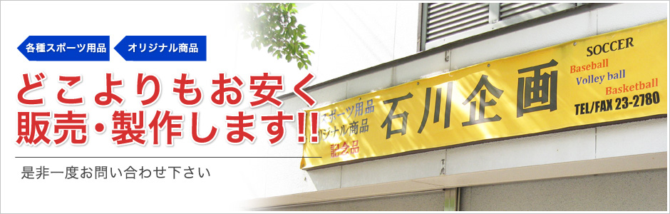 激安のオリジナル商品とスポーツ用品・石川企画